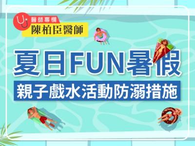 食譜-夏日FUN暑假 - 親子戲水活動防溺措施
