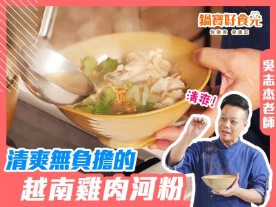 食譜-越南雞肉河粉 清爽無負擔