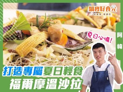 食譜-鮮嫩雞胸肉溫沙拉