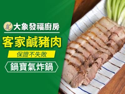 食譜-保證不失敗的客家鹹豬肉