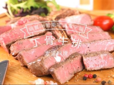 食譜-COSTCO丁骨牛排 粉嫩多汁超easy