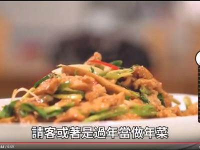 食譜-【達人系列】最道地的客家料理 嫩雞客家小炒