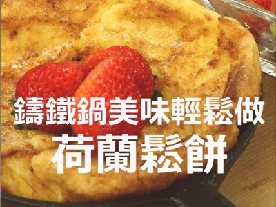 食譜-荷蘭鬆餅