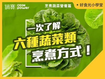 食譜-一次了解六種蔬菜類烹煮方式!