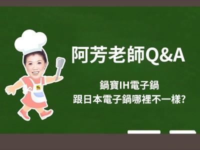 食譜-【阿芳小教室】鍋寶IH電子鍋跟日本電子鍋哪裡不一樣?