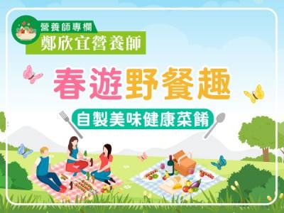食譜-春遊野餐趣,自製美味健康菜餚