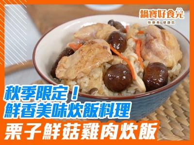 食譜-秋季限定!鮮香美味炊飯料理!栗子鮮菇雞肉炊飯