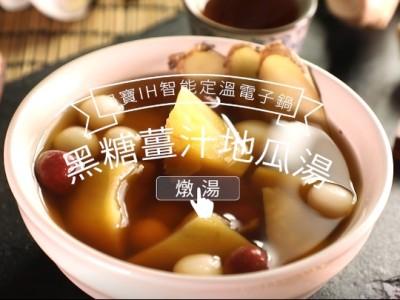 食譜-黑糖薑汁地瓜湯