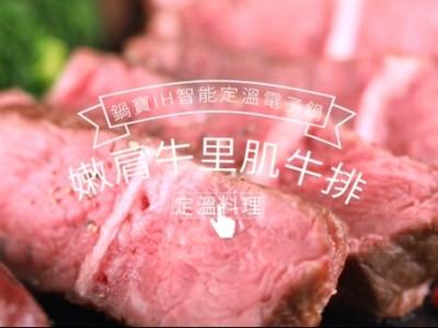 食譜-COSTCO  嫩肩牛里肌牛排