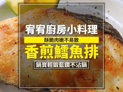 食譜-酥脆肉嫩不易散 - 香煎鱈魚排
