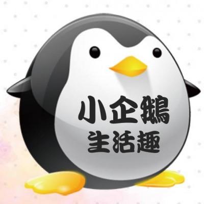 食譜-小企鵝