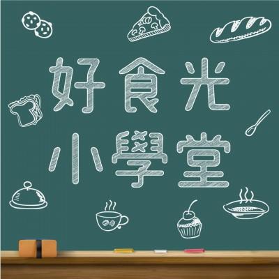 食譜-好食光小學堂