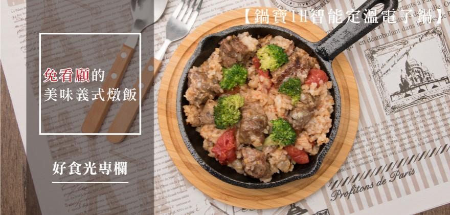 食譜-免看顧的美味義式燉飯【IH智能定溫電子鍋】