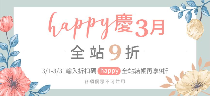 happy慶3月-865.jpg