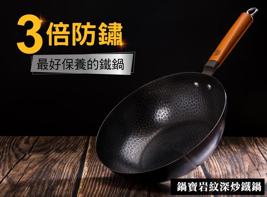 LRP-3070-鍋寶岩紋深炒鐵鍋-865-1.jpg