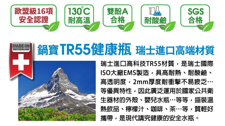 865-TR55-3.jpg