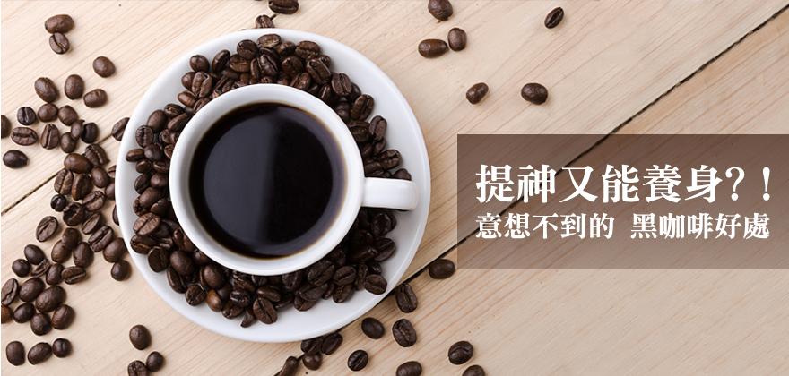 食譜-黑咖啡在健康上的好處