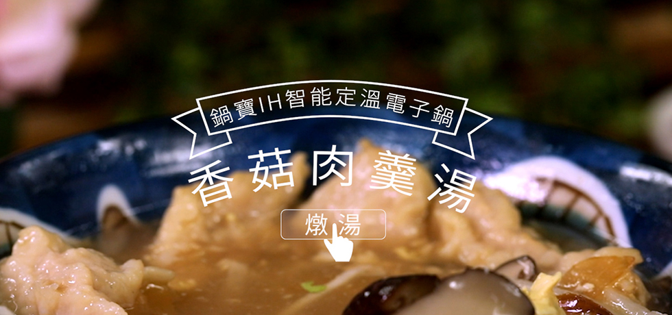 食譜-IH料理簡單做 香菇肉羹湯