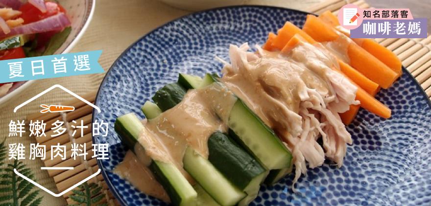 食譜-不乾柴的美味雞胸肉料理