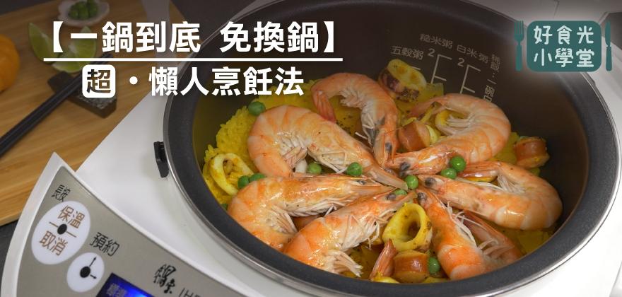 食譜-一鍋到底免換鍋 超懶人烹飪法