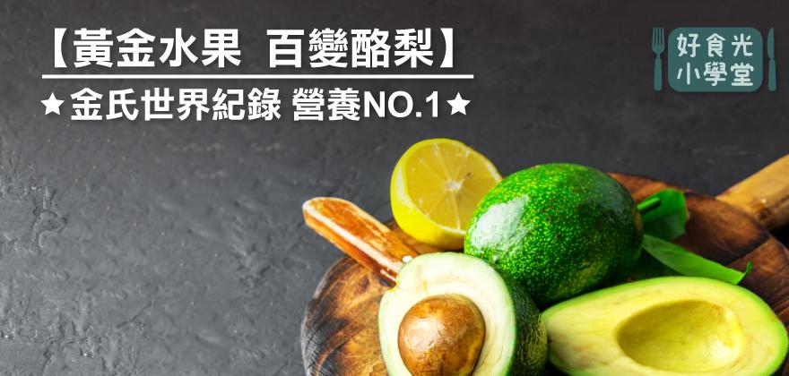 食譜-黃金水果 百變酪梨