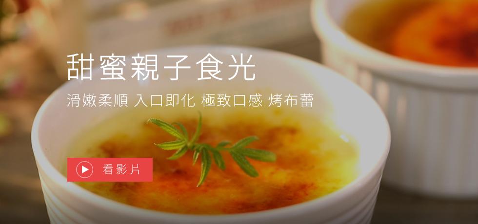 食譜-BN-IH 烤布蕾