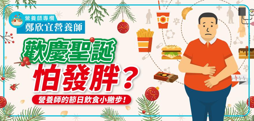 食譜-歡慶聖誕怕發胖?營養師的節日飲食小撇步!