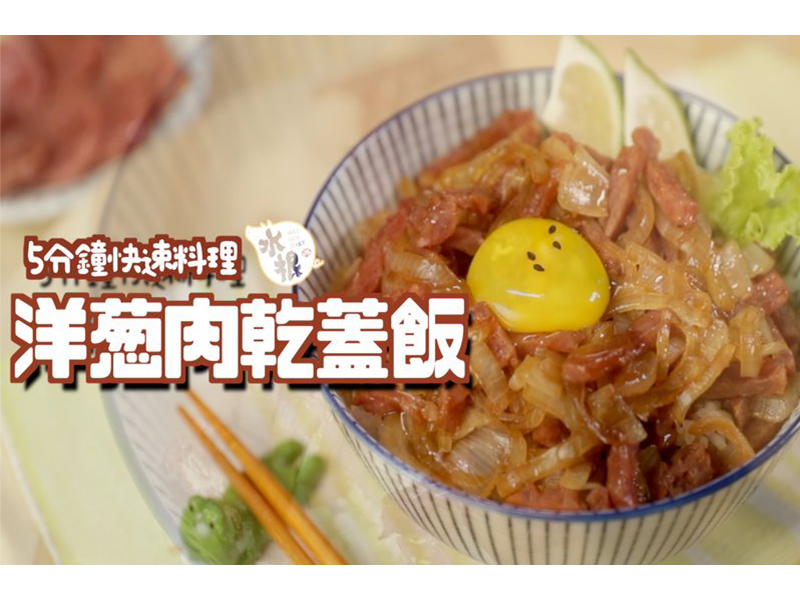 食譜-五分鐘快速料理!洋蔥肉乾蓋飯!